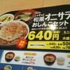 すき家 オニサラ牛丼♪
