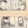 天皇をテーマにした異色のSF政治漫画『ジャパン』(1993年)の魅力