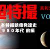 ☞☞『超特撮 vol.1 』発売中