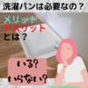 洗濯パンは必要ない⁉︎【メリット・デメリットを解説】