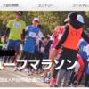 埼玉県戸田市で開催された季節の彩湖ハーフマラソンに参加してきました