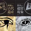 創刊40周年のムーが世界のミステリーを認定する書籍