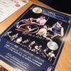 【DUET〜tomodachi〜】開催のお知らせ