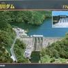 木屋川ダム