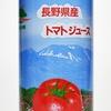 しょっぱく濃い味のトマトジュースで信州産にこだわるなら「JA佐久浅間 長野県産トマトジュース」が美味くてオススメ!