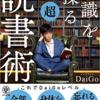 【本を読む人必見!】絶対に頭に定着させるDaigo式読書法!