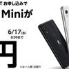 【楽天UN LIMIT】Rakuten miniが1円で買える!