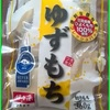 17/04/07の昼食(ゆずもち)と夕食(沖縄そばとめかぶ茶ご飯)