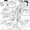漫画「ホリデイラブ」ついにクライマックス112話最終回目前の感想とネタバレ!8巻!