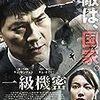 ネットカフェで映画視聴、韓国映画「一級機密」・・・実話ベースの物語、かなりの傑作映画