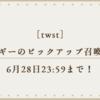 [ツイステ]ラギーのピックアップ召喚は6月28日23:59まで!
