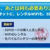 勝間和代さんのブログが面白い件~クラウドWifi☆GlocalNetに関する備忘録