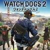 【WatchDogs2】ウォッチドッグス2をやめた理由。オンライン要素不足