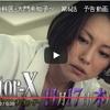 ドクターX4 第6話 感想と視聴率