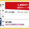 【ハピタス】ワンルームオーナー.com 新規資料請求が期間限定1,800pt(1,800円)♪