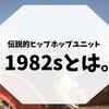 【日本語ラップ】神出鬼没のオールドスクールユニット「1982s」とは。