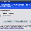 【Linux】WindowsマシンでXを表示する方法