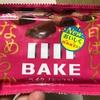 森永製菓 ベイク ショコラ  食べてみました