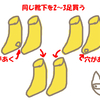 靴下を買う時は、同じ靴下を2~3足買う。