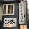 銀座豪遊物語 前編