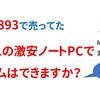 【ゲーム動作編】DELLの激安新品PCってどうよ? - Inspiron 15 3000 -