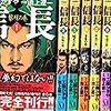 大人も勉強になる日本史マンガ15選(総集編)〜弥生から飛鳥、奈良、戦国、江戸、明治、昭和まで