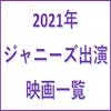 【2021年】ジャニーズ出演映画一覧
