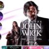 おススメ映画『ジョン・ウィック・パラベラム』キアヌ・リーヴス恰好良き。いつの間にか超大作になっていた!!