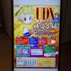秋葉原UDX特設会場でとらのあなクラフトの展示中です!