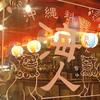 【オススメ5店】西武新宿線(中井~田無~東村山)(東京)にある沖縄料理が人気のお店