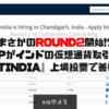 【仮想通貨】まさかのROUND2開始!!XPがインドの仮想通貨取引所『BitINDIA』の上場投票で善戦中!