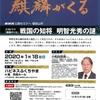【2020/1/18、福知山市】大河ドラマ「麒麟がくる」放送開始記念公開セミナー開催