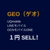全国のゲオショップで格安simが1円で始められるチャンス!今ならノーリスクでの乗り換えが出来る!