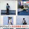 テレビ東京『ゆうがたサテライト』でSNAP by IQONが紹介されました!