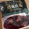 中村屋のビーフカリー「ローストオニオンの香りとコク」はチャツネ風味!?