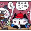 4コマまんが ねこ鍋パーティー「灰汁をとれ!」