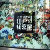 スーパー浮世絵 江戸の秘密展と食神さまの不思議なレストラン展に行ってきた