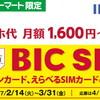 ファミマ限定で「BIC SIMクーポン、えらべるSIMカード」のデータ量プレゼントキャンペーン開催中!!