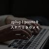 【手順解説!】zplugとpreztoをインストールする方法をまとめました