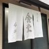 上賀茂 さば煮「今井食堂」 〜京都の地元客に愛される食堂に見る成功法則〜