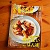 『栄養と料理』でミールキット特集