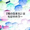 窪美澄著『雨のなまえ』は、現代の「こじらせた」人々によるホラー劇だ【感想】
