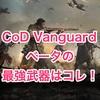 【CoD:VG】ベータテストでの最強武器はSMGの・・・