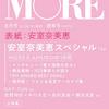 MORE(モア)8月号を予約!安室奈美恵スペシャル!!