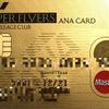 ANAスーパーフライヤーズカード(SFC)が届きました!