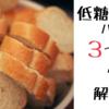 「子供の急なお腹すいた」「ダイエット中の夜食」に対応できる低糖質パン