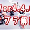 【スプラトゥーン2】解説者による(Ver4.4.0)アップデート解説