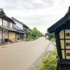 くるみの里と宿場町! 長野県東御市(137/1741)