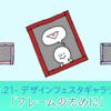 【展示:3.21~】「フレームのために」に参加します!【デザインフェスタギャラリー】
