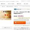 ふるさと納税でAmazon ギフト券がなんと4万円分がもらえる!